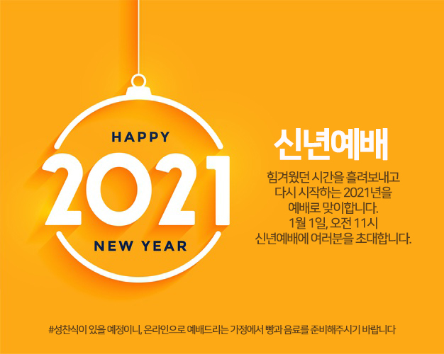 0101_신년예배.jpg