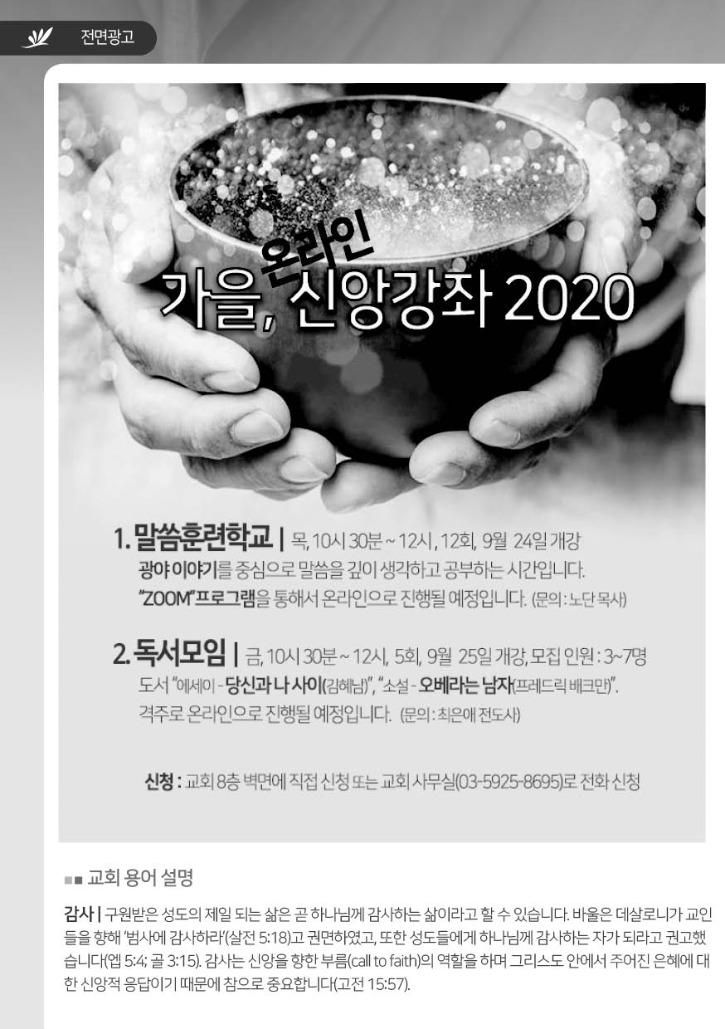 20200913 주보6.jpg