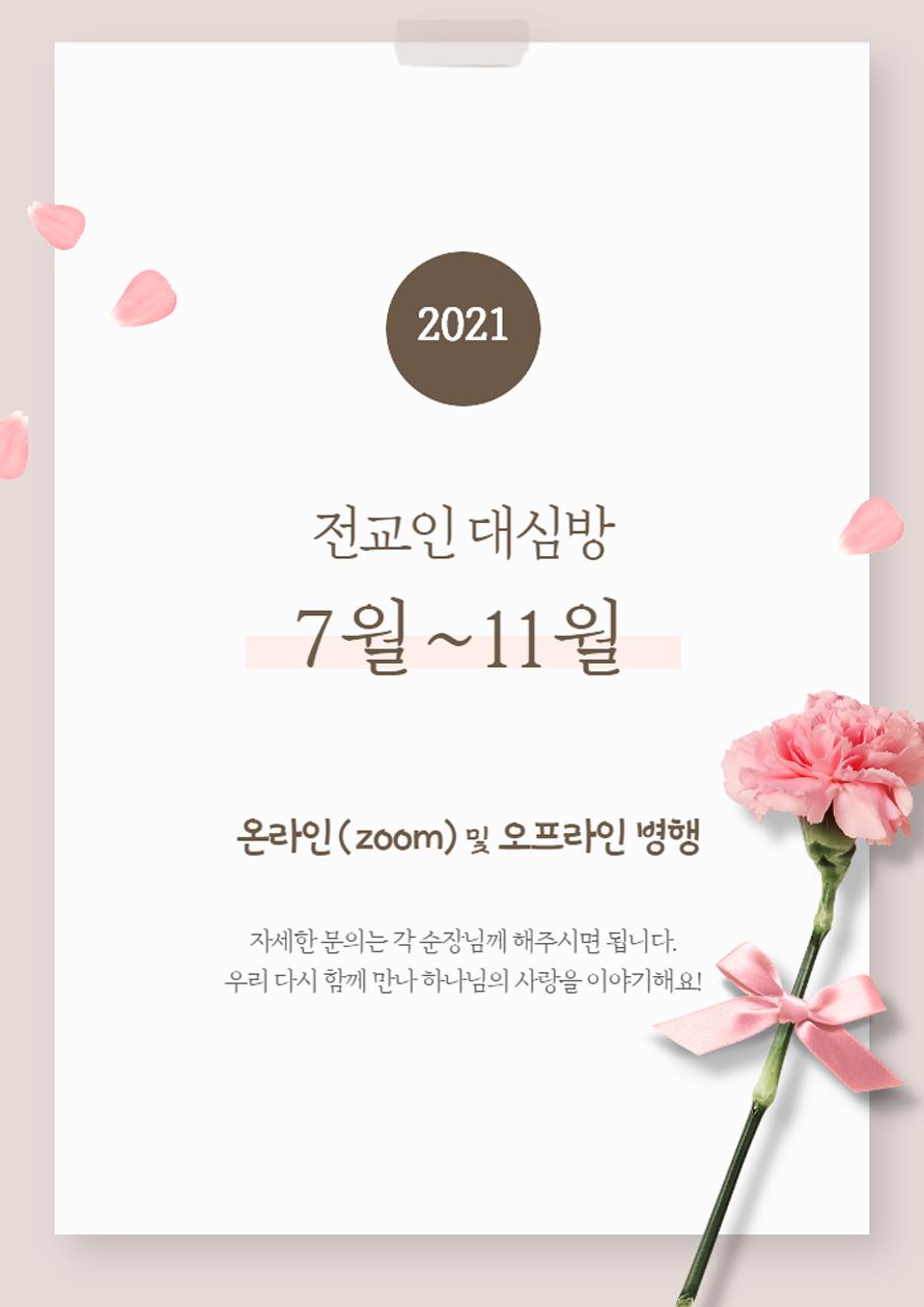 20210605_전교인대심방.png